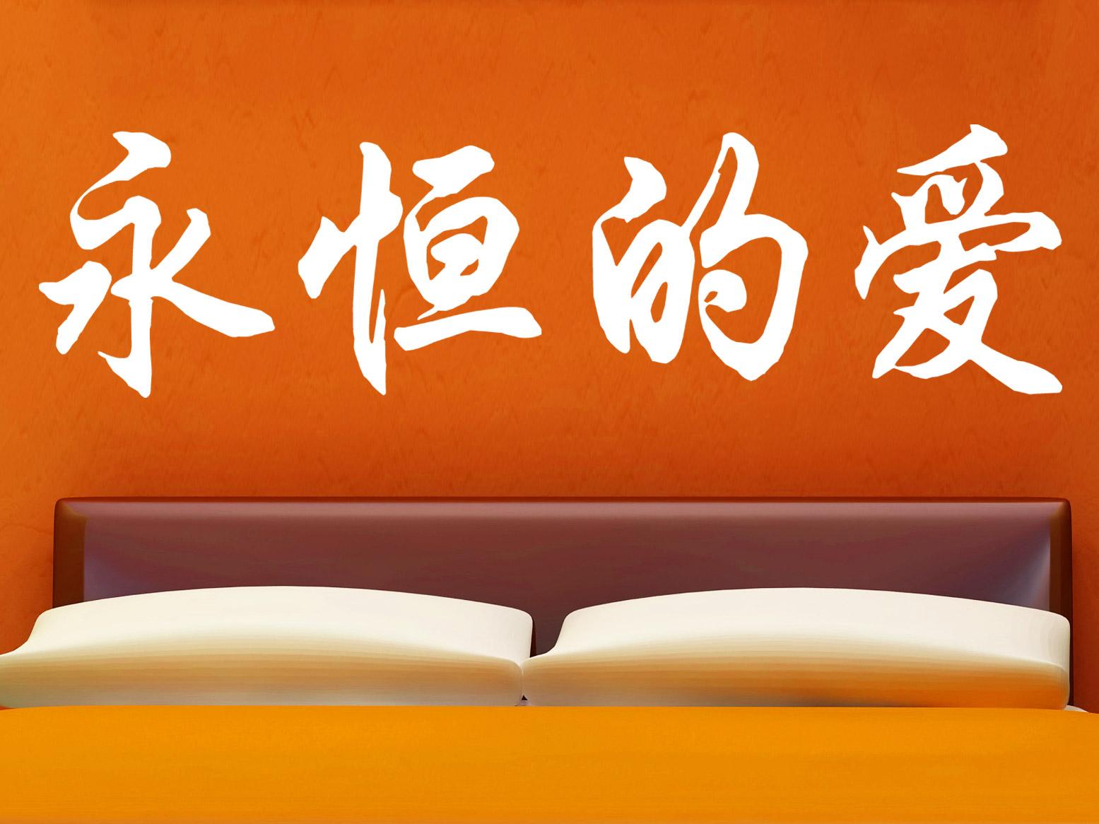 Wandtattoo Chinesische Zeichen Ewige Liebe