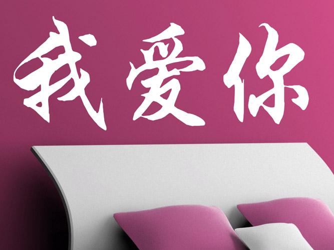 Wandtattoo Chinesische Zeichen Ich Liebe Dich Bei Homesticker De