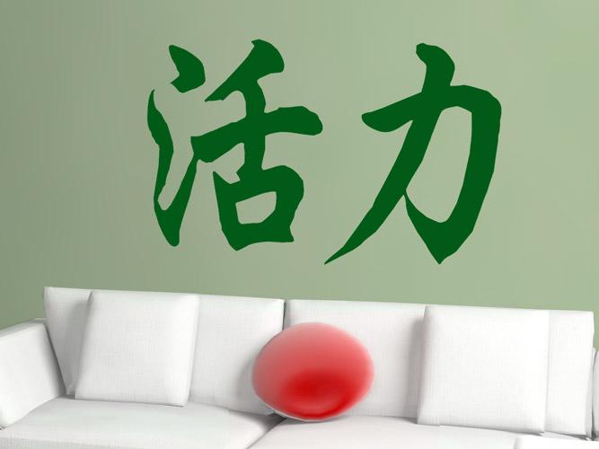 Elegant Wandtattoo Chinesische Zeichen Lebensenergie