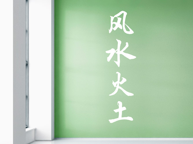 Wandtattoo Chinesische Zeichen Wind, Wasser, Feuer