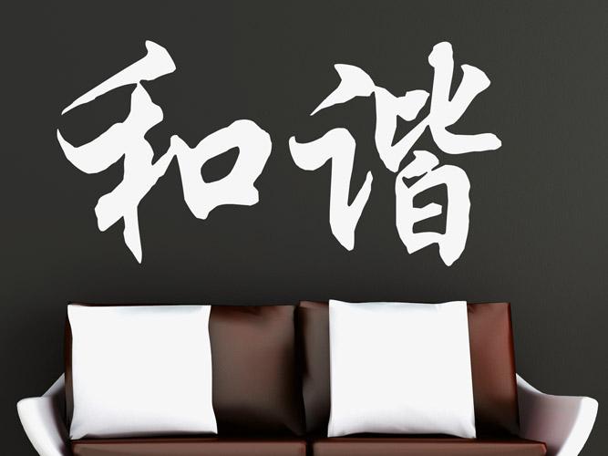 Wandtattoo Chinesisches Zeichen Harmonie